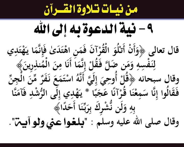 من نيات تلاوة القران الكريم نذكر منها 17نية Math Arabic Calligraphy Calligraphy
