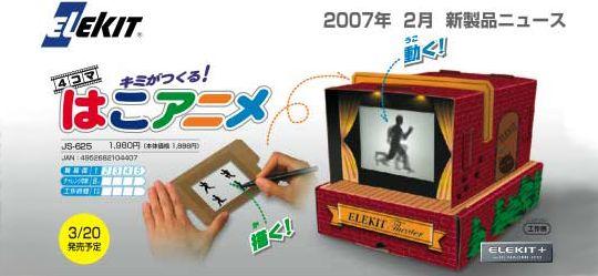 LED Animation Box
