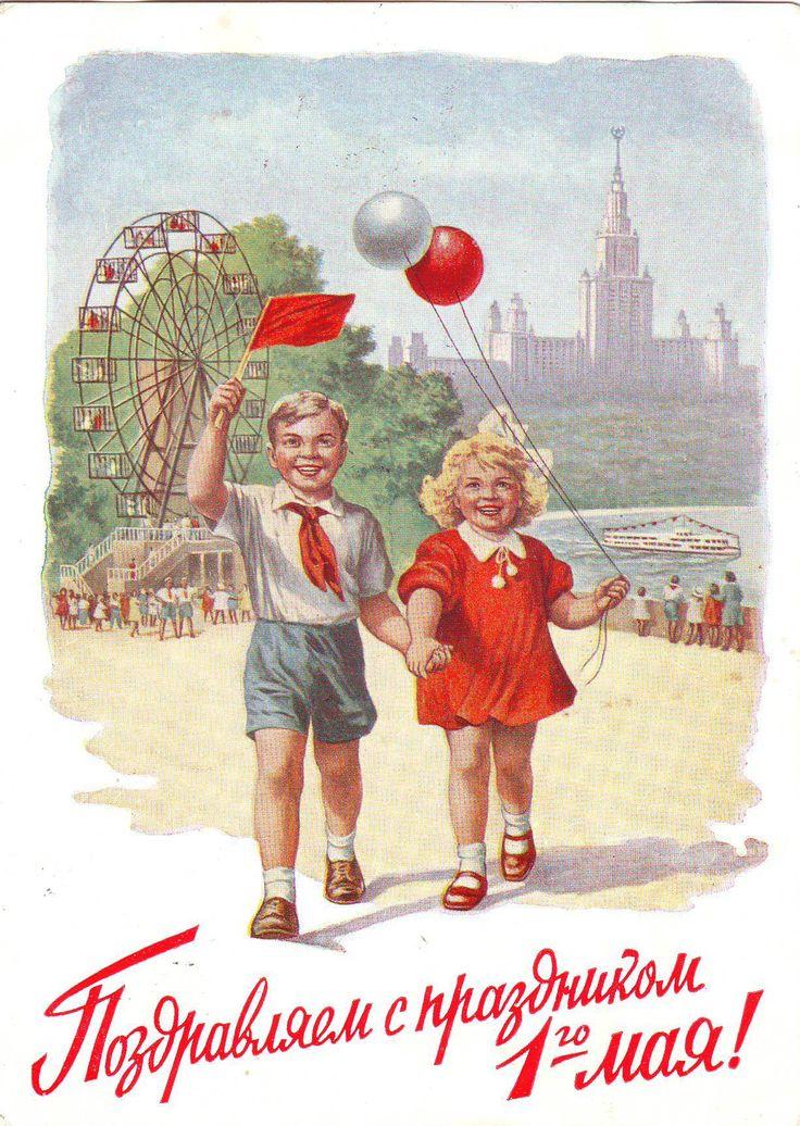 открытка 1мая СССР весна мир труд праздник цветы - 1 мая - Международный День солидарности трудящихся