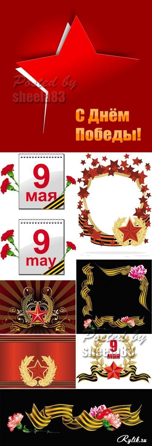 Векторные элементы к дню Победы - 9 мая