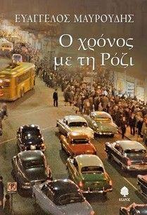 Ο χρόνος με τη Ρόζι του Ευάγγελου Μαυρουδή (Εκδόσεις Κέδρος) - Tranzistoraki's Page!