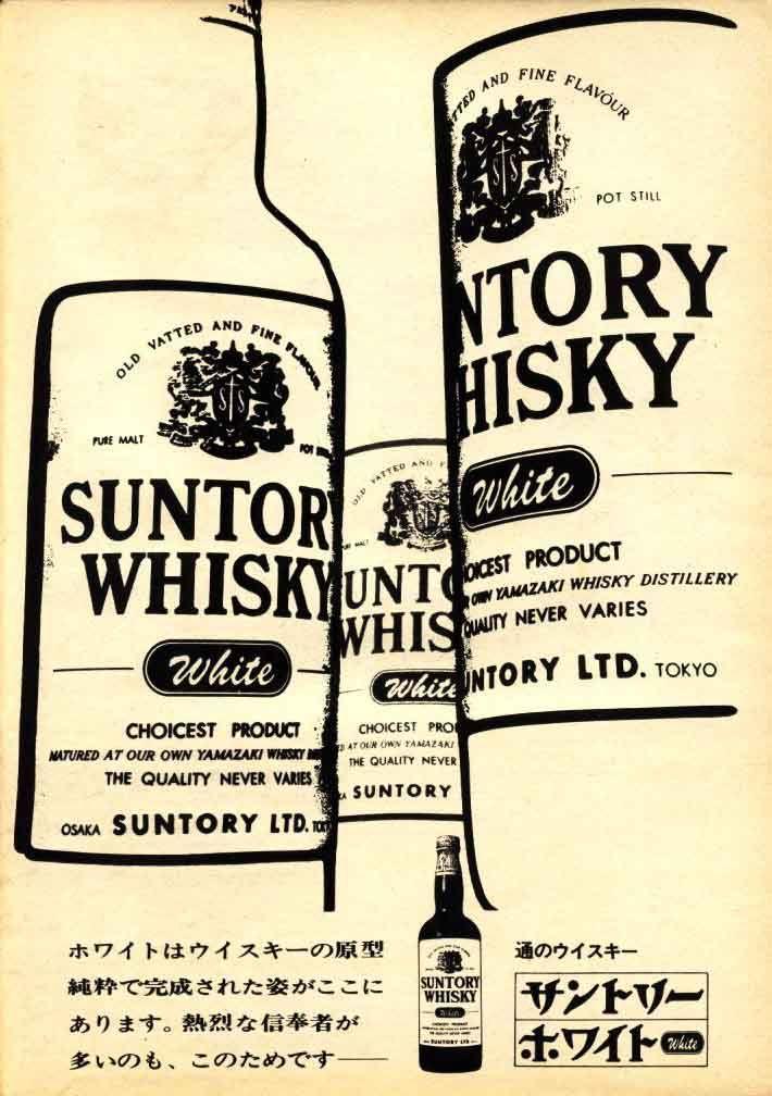 サントリーホワイト 1968.