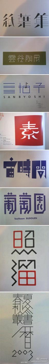 一些日本字体设计