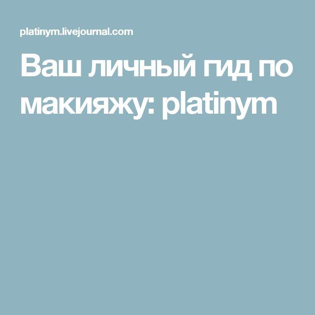 Ваш личный гид по макияжу: platinym