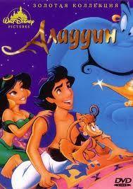 Aladdin 1992 Hindi Dubbed Animation Movie Watch Online...videoweed worked
