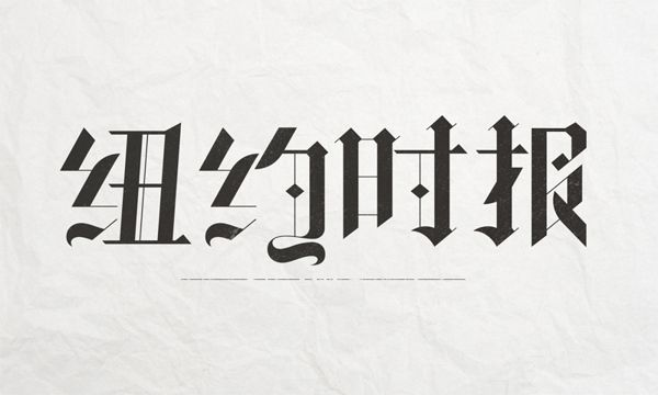 Famous Brand Logos Reinterpreted In Chinese #NYTIMES