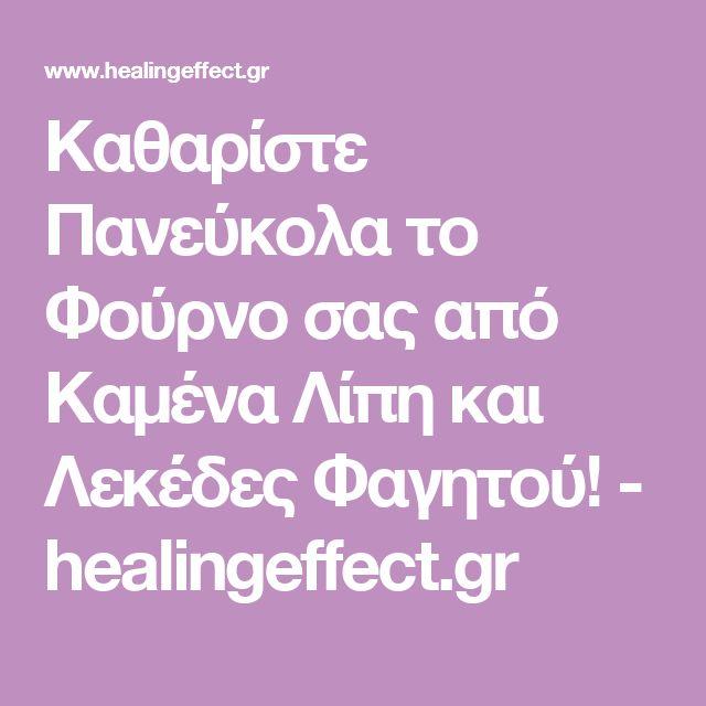 Καθαρίστε Πανεύκολα το Φούρνο σας από Καμένα Λίπη και Λεκέδες Φαγητού! - healingeffect.gr