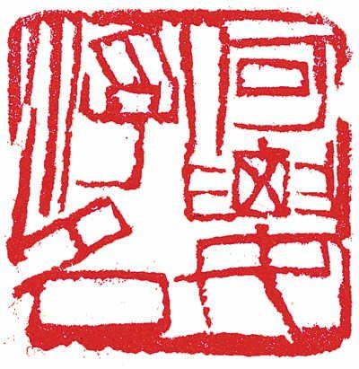 Qi Baishi (1864-1957). 齊白石 篆刻: 何要浮名