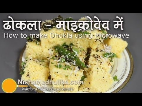 5 Minute Besan Dhokla (Khaman) in Microwave Hindi with Eng Subtitles - YouTube