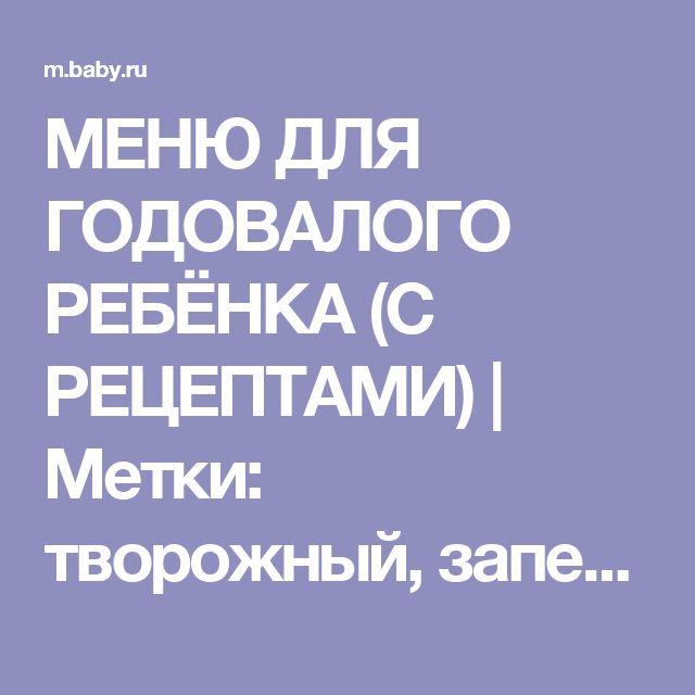 МЕНЮ ДЛЯ ГОДОВАЛОГО РЕБЁНКА (С РЕЦЕПТАМИ) | Метки: творожный, запеканка, малыш