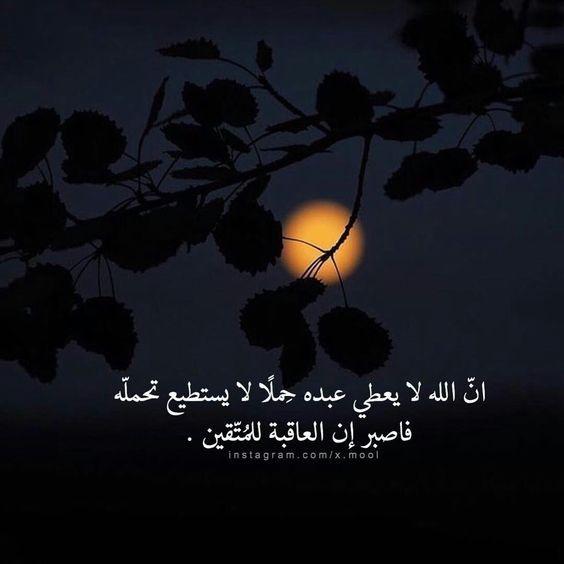 تنزيل صور جميلة 2021 تحميل اجمل الصور Quran Quotes Love Arabic Quotes Iphone Wallpaper Quotes Love