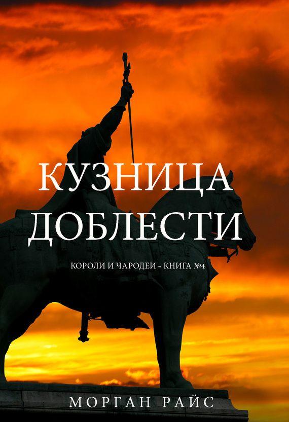 Кузница доблести #книгавдорогу, #литература, #журнал, #чтение, #детскиекниги, #любовныйроман, #юмор