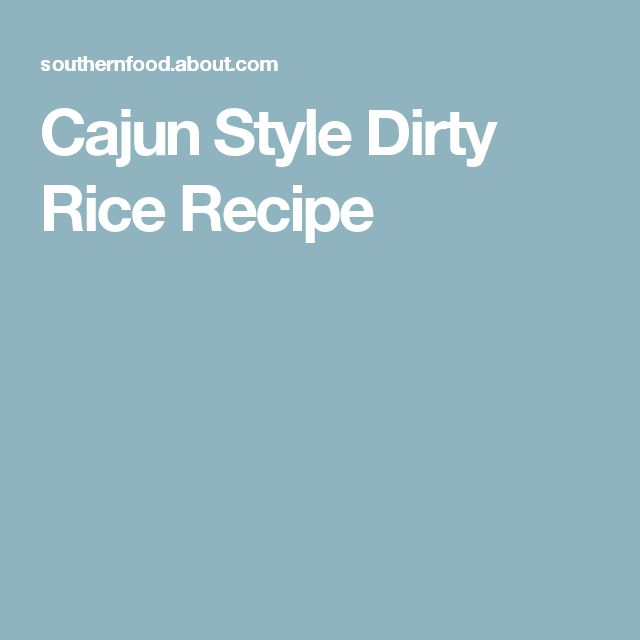 Cajun Style Dirty Rice Recipe