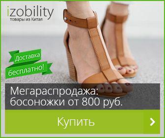 Купить обувь в Китае с бесплатной доставкой