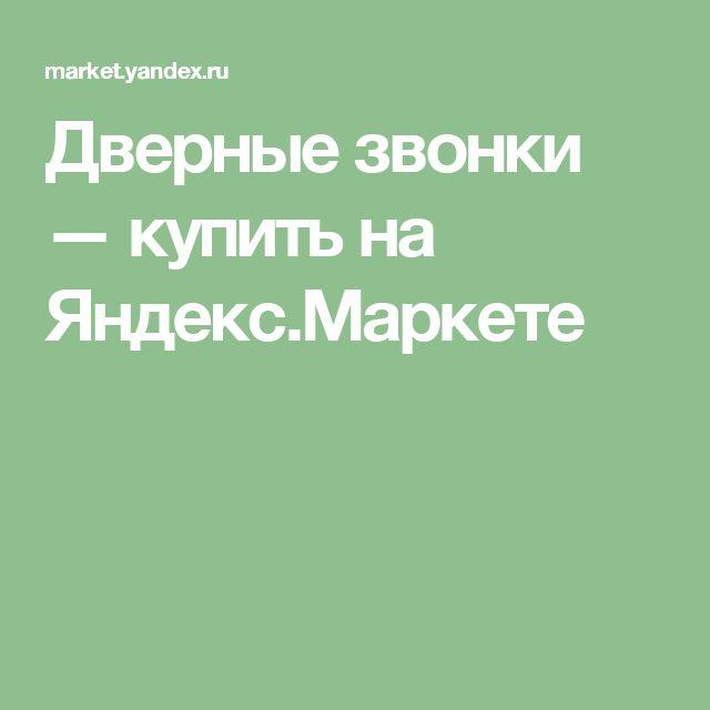Дверные звонки — купить на Яндекс.Маркете