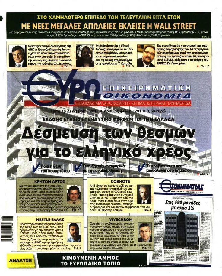 Εφημερίδα ΕΥΡΩΟΙΚΟΝΟΜΙΑ - Τρίτη, 15 Δεκεμβρίου 2015