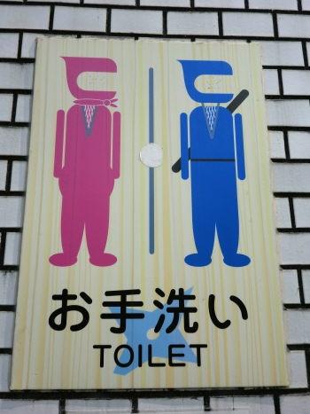 Japanese Signboard in Ninjya City IGA