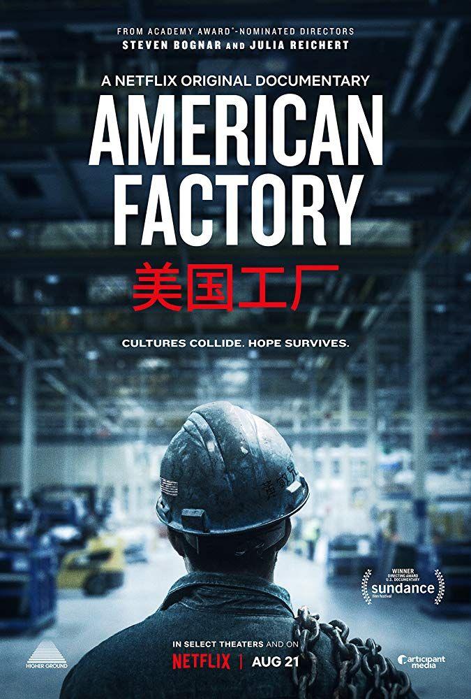 American Factory 2019 Documentaries Netflix Documentaries Best Documentaries On Netflix