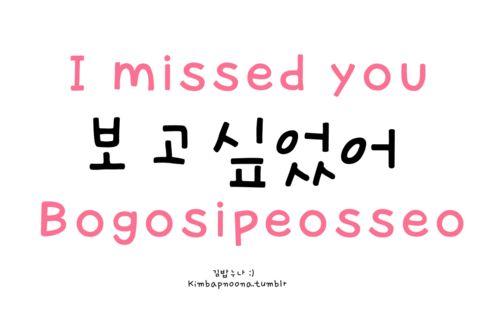 I missed you: Bogosipeosseo