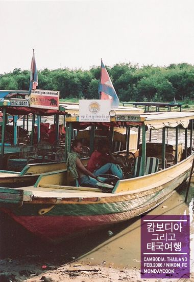 2006 in Cambodia 카리스마 넘치는 캄보디아 청년.