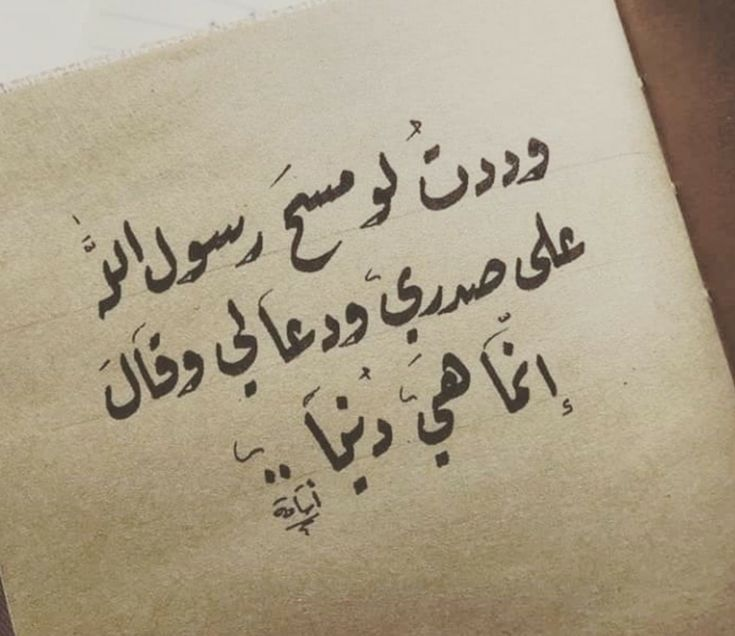 Pin By Imensrka On عبارات اقتباسات كلام عن الصداقه Islamic Quotes Islam Facts Picture Quotes