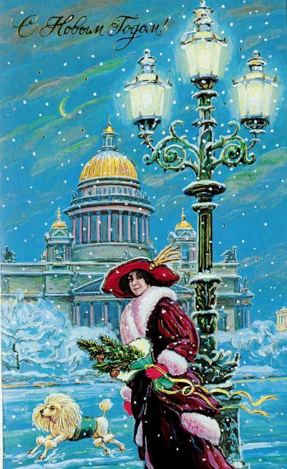 Поздравление, новый год и рождество в открытках е в иванов