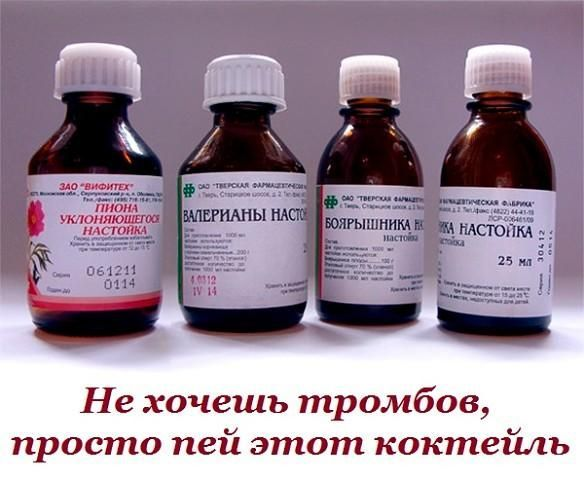 Народная медицина предлагает универсальный коктейль от многих заболеваний. Нужно смешать в одной бутылке (желательно тёмного стекла) аптечные настойки: • по 100 мл. пустырника, • валерианы, • боярышн…