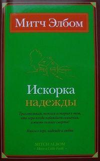 Книга Искорка надежды