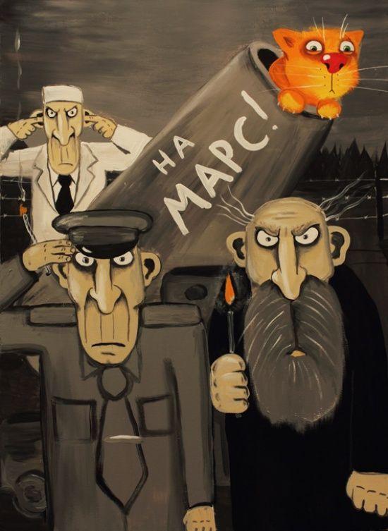 'To Mars!' by Vasja Lozhkin