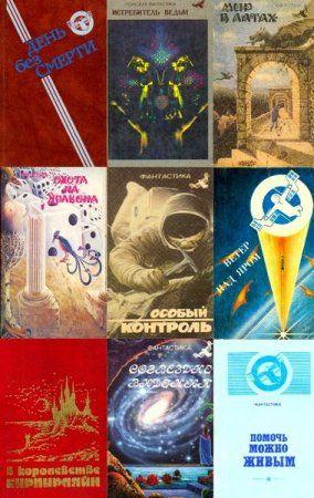 Румбы фантастики в 44 книгах (1988-1994) fb2, djvu