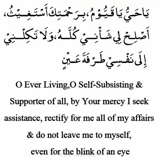 Hadith/Benefit Anas ibn Maalik (R.A) reports that Prophet (S.A.W) once mentioned to Fatima (R.A) to recite the following supplication morning and evening. [Imaam Haakim and Imaam Dhahabiy]  Also Abdullah ibn Mas'ood (R.A) narrated that whenever Prophet (S.A.W) used to be afflicted in any worry or concern; he used to recite this supplication. [Mustadrak al-Haakim vol.1 pg.509]