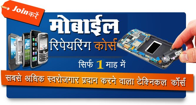 As this time we can said that mobile hardware is growing very fast and a career in this field can be the most rewarding and beneficial for candidate as per the current situation. Hi Tech Institute is a world class technical training institute which provides practical and application based training in the avenue of mobile repairing.