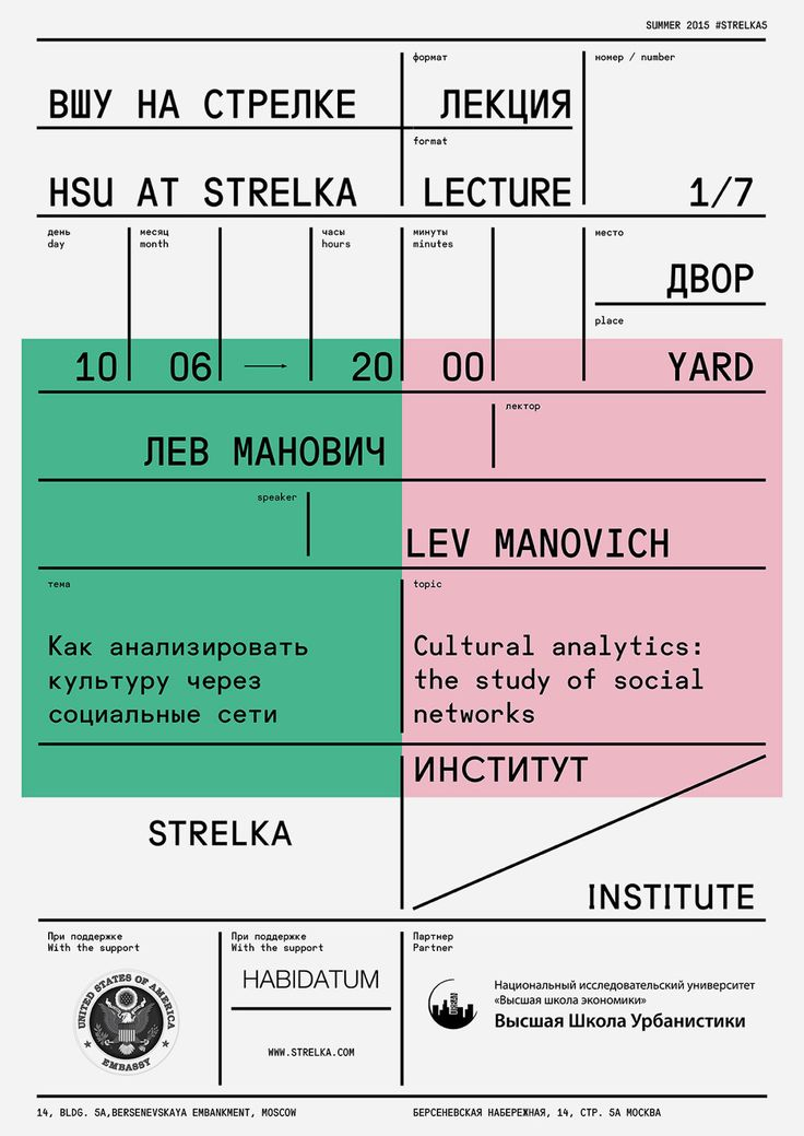 HSU at Strelka Institute - kulachek