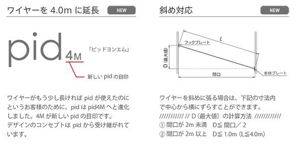 進化したpid4Mの主な特長