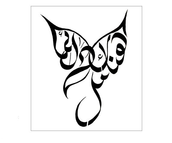 Best 25+ Arabic calligraphy tattoo ideas on Pinterest ... Simple Arabic Calligraphy Art