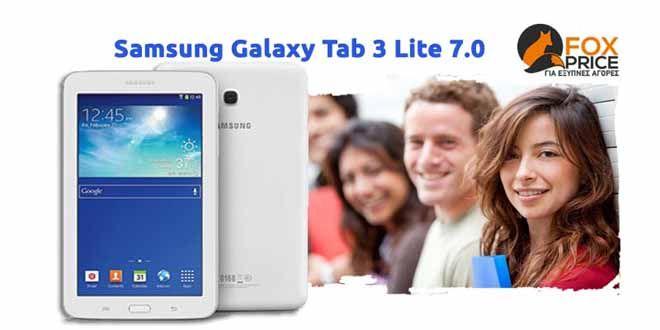 Διαγωνισμός foxprice.gr με δώρο ένα Tablet Samsung Galaxy Tab 3 | ΔΙΑΓΩΝΙΣΜΟΙ e-contest.gr