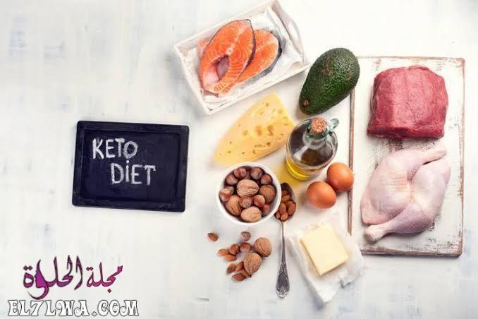 ما هو رجيم الكيتو دايت ما هي افضل اكلات نظام الكيتو دايت وكيفية التخلص من الوزن الزائد في اسبوع مع هذا النظام هذا هو ما سوف نجيب عنه بالتف Keto Diet