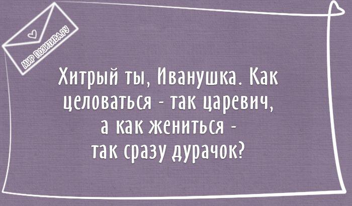 Хитрый ты, Иванушка. Как целоваться — так царевич, а как жениться — так сразу дурачок?