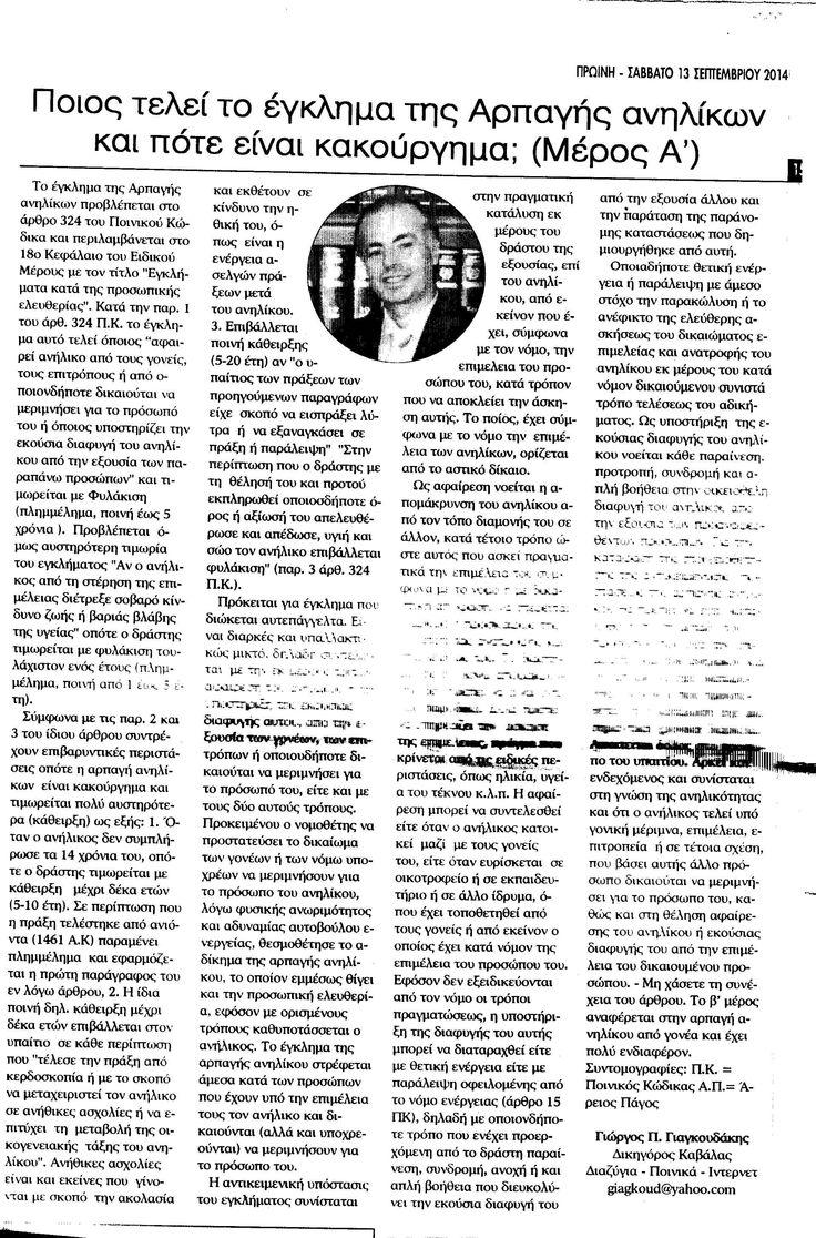Σχετικά με την αρπαγή ανηλίκου - Επισκεφθείτε το Νομικό Blog μου με αρθρογραφία, χρήσιμες πληροφορίες και ενημέρωση πάνω σε νομικά θέματα διαζυγίων, ποινικού και αστικού δικαίου  από το δικηγόρο Καβάλας Γιώργο Γιαγκουδάκη.- https://kavala-lawyer.blogspot.gr