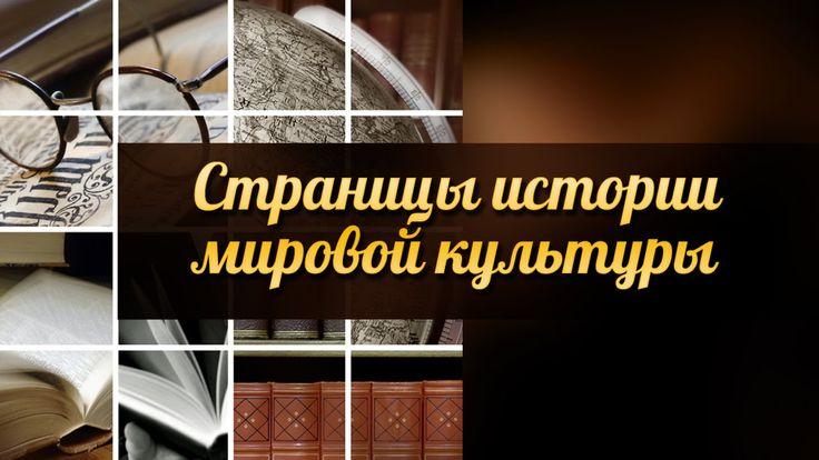 История мировой культуры. Передача 8. Русская культура 60 - 80 годов XIX...