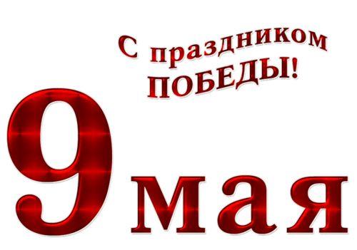 Надпись от Nata-Leoni к 9 мая