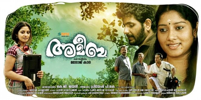 Malayalam movie Amoeba tells the tragic story of the people living a village in Kerala