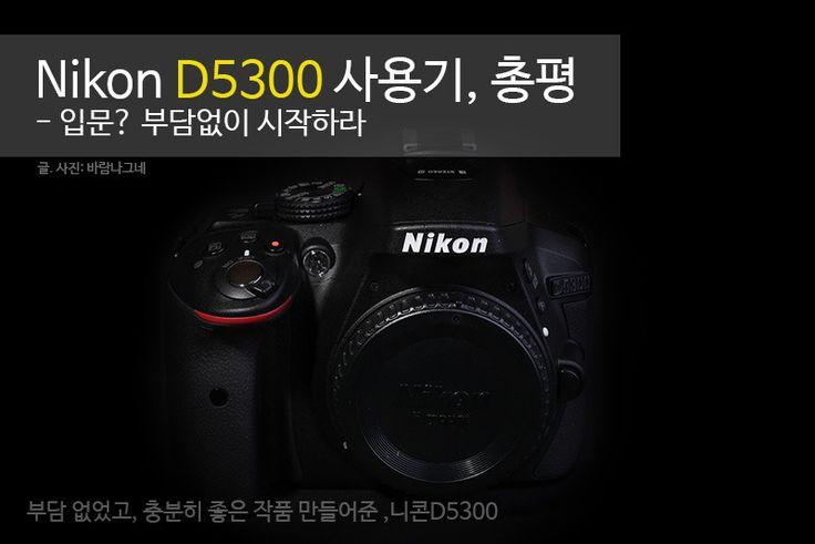 Nikon DSLR D5300, 사용기 총평. 입문용 카메라로 추천