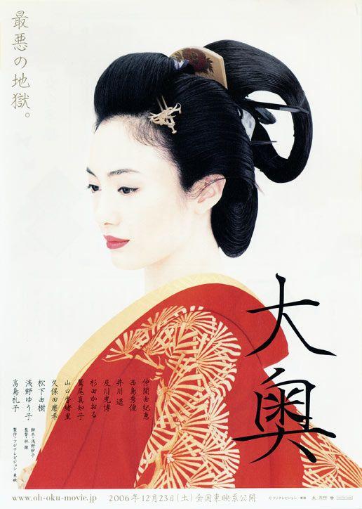 O-oku: Women of the Inner Palace  Japan, 2006  Director: Toru Hayashi  Starring: Yukie Nakama, Hidetoshi Nishijima, Yuko Asano, Naoto Takenaka