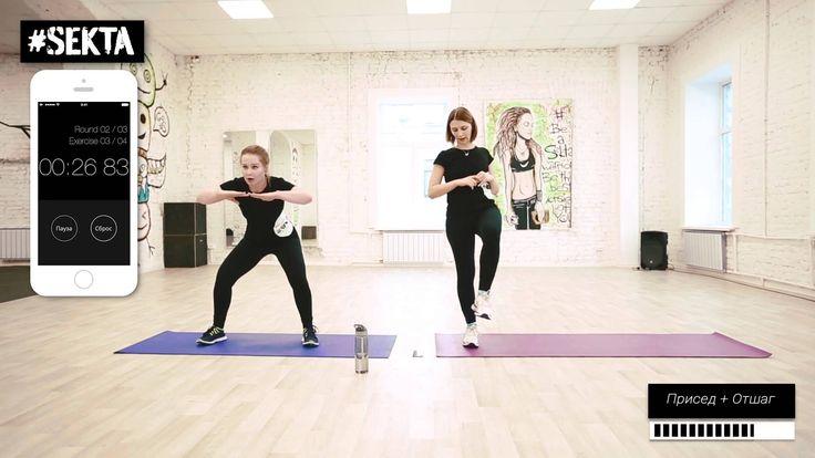 Интервальная тренировка - Юлия Туляева и Екатерина Вельможная