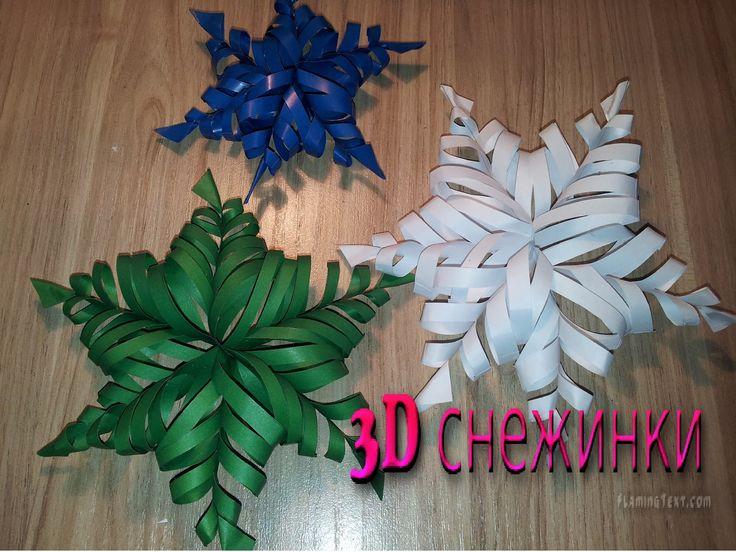 Развлечение для детей.Как сделать 3D Снежинку /Hvordan lage en 3D Snowflake