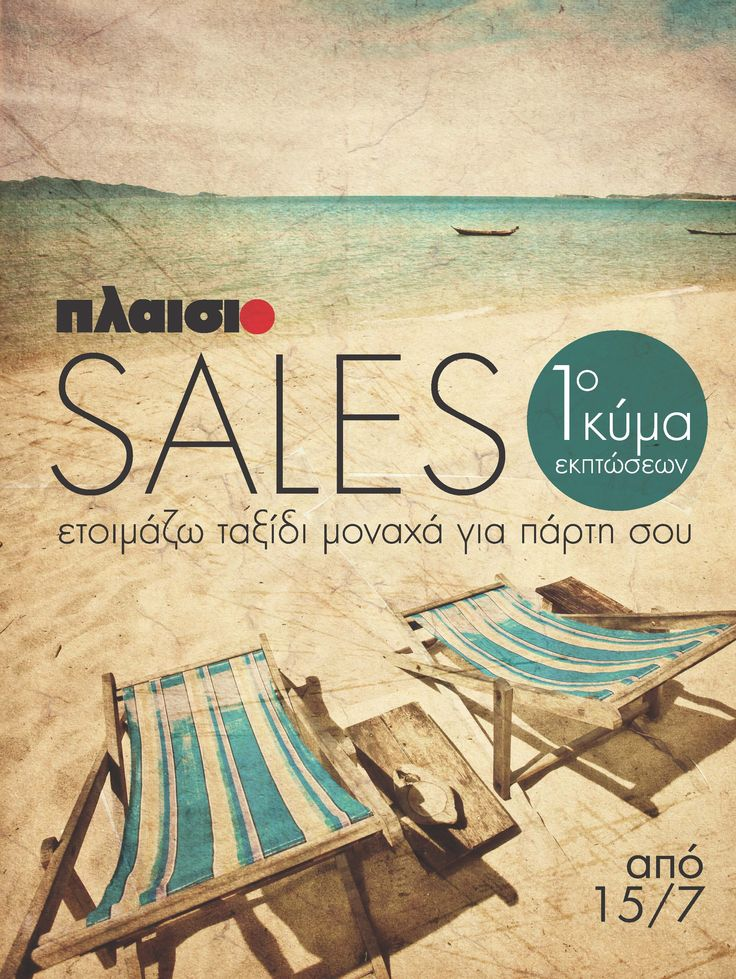 Summer sales @ Plaisio