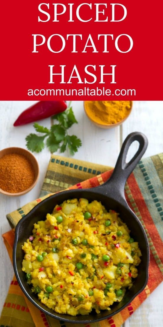Fragrant with spices, this healthy, indian inspired Spiced Indian Hash recipe is a quick, colorful and nutritious vegetarian side dish. #potato #potatorecipes #indianrecipes #indianfood