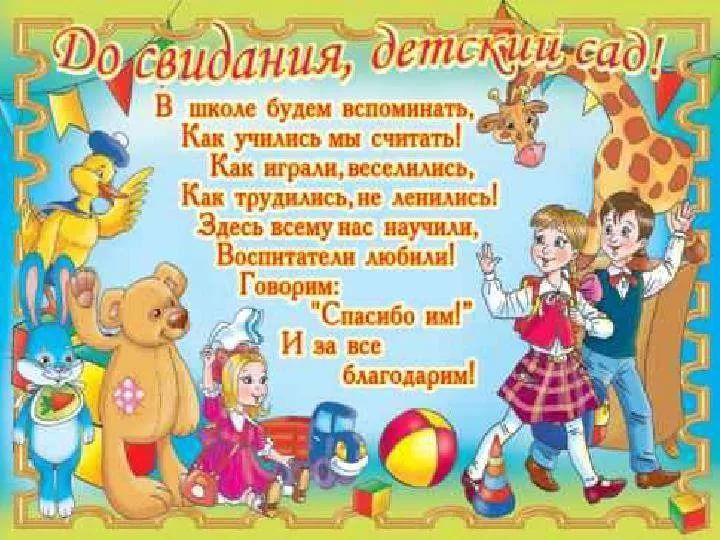 Поздравление с выпускным в детском саду в картинках, днем рождения