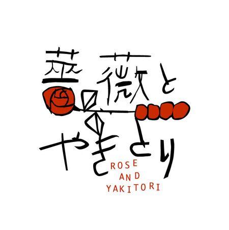 yamahiroさんの提案 - 焼き鳥屋(居酒屋)「薔薇とやきとり」のロゴ | クラウドソーシング「ランサーズ」
